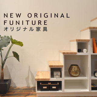 NEW ORIGINAL FUNITURE オリジナル家具